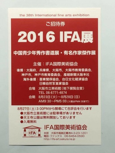 2016 IFA展